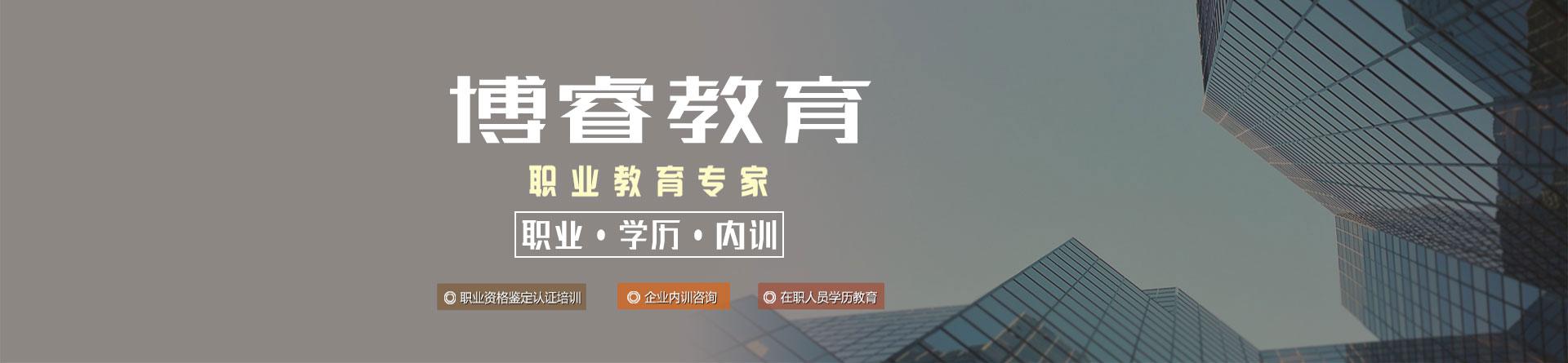 郑州博睿教育