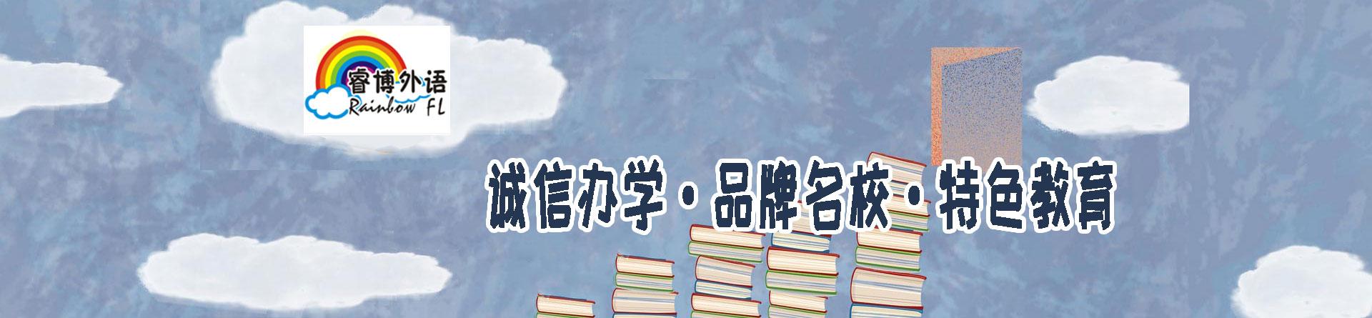 郑州睿博培训学校