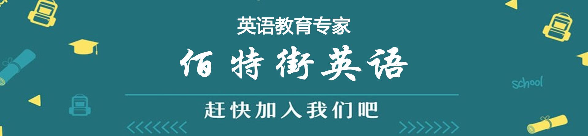 郑州佰特街国际少儿英语