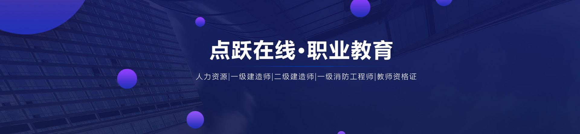 郑州点跃教育