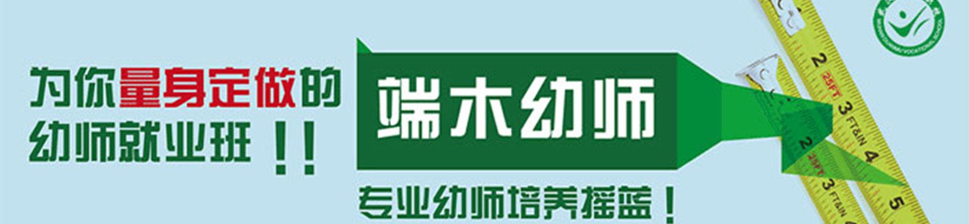 郑州端木幼师学校