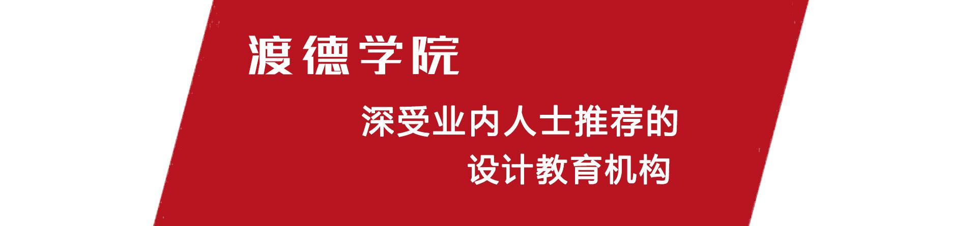 郑州渡德设计学院