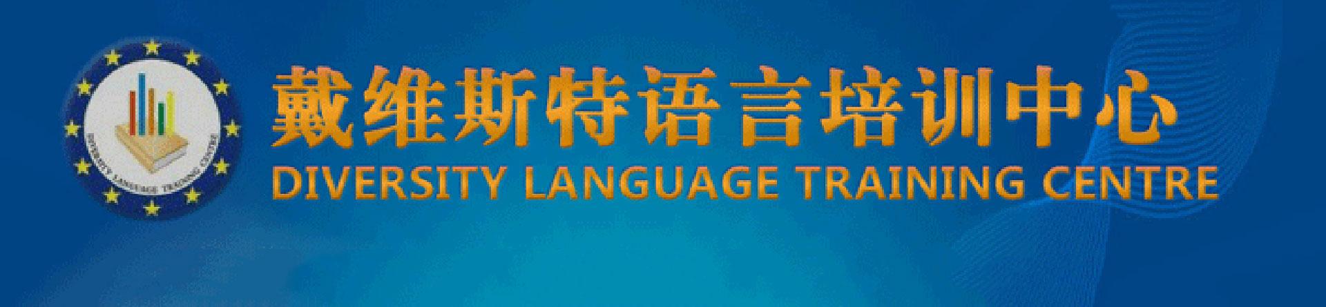 郑州戴维斯特外语