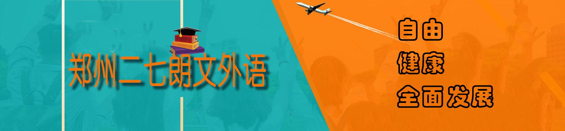 郑州二七朗文外语