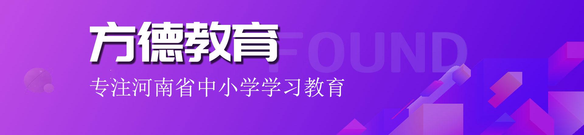 郑州方德教育