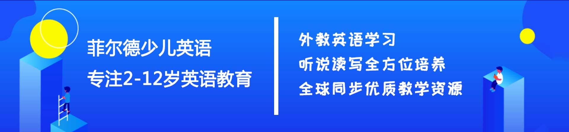 郑州菲尔德国际少儿英语