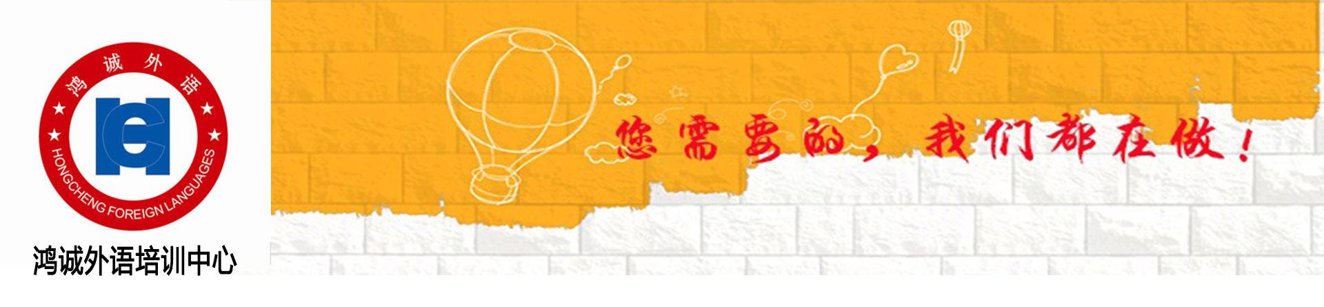 郑州鸿诚外语