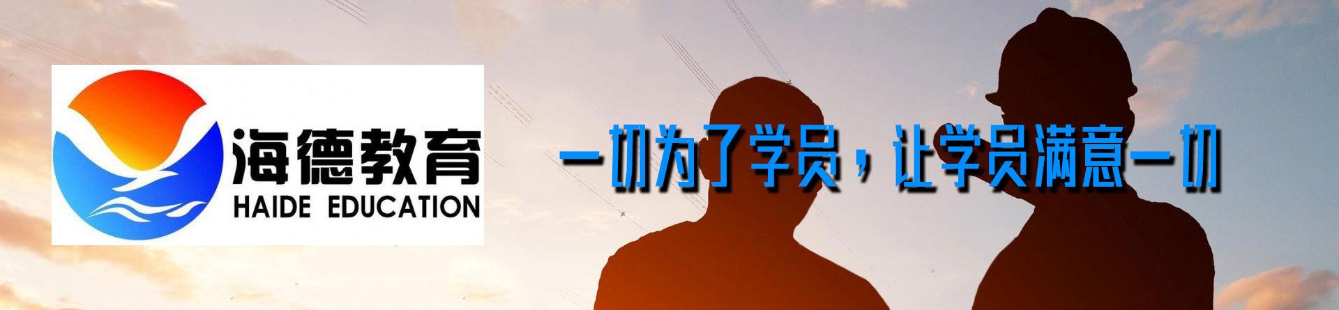 郑州海德教育