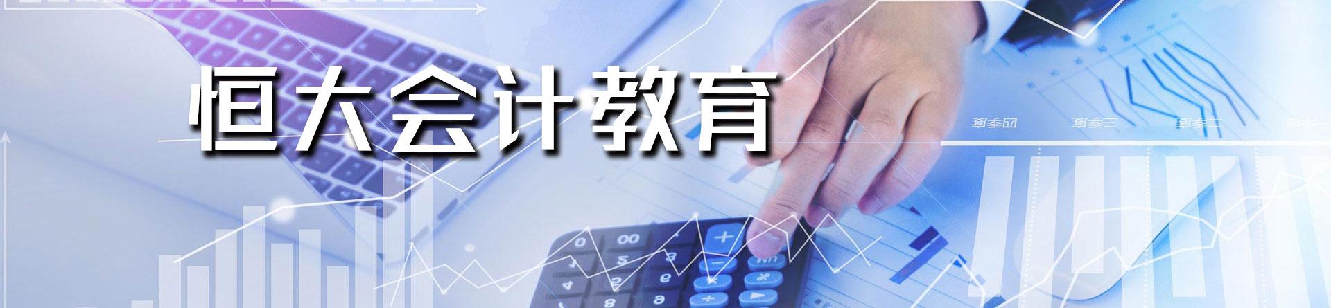 郑州恒大会计教育培训