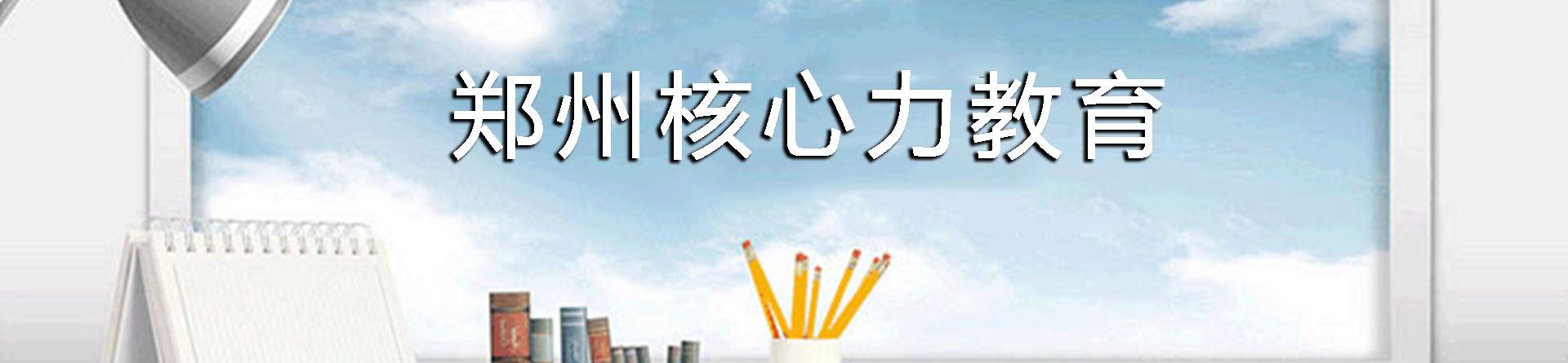 郑州核心力教育