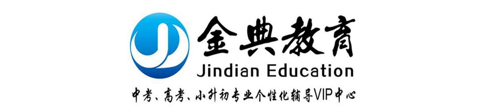 郑州金典教育