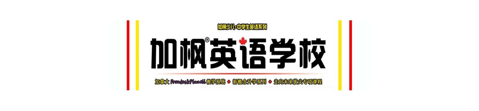 郑州加枫英语学校