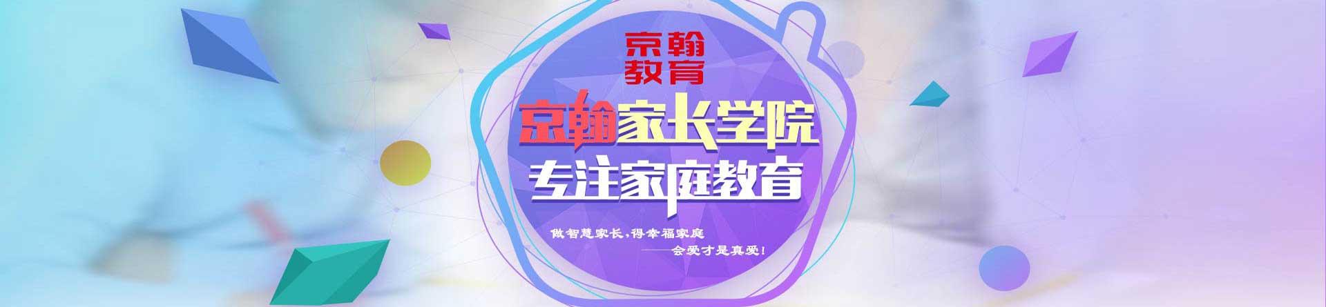 郑州京太高考补习学校