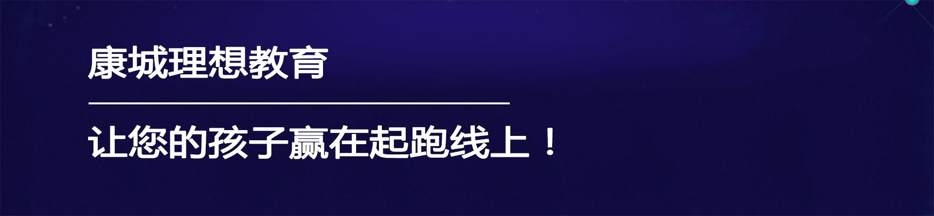 郑州康城理想教育