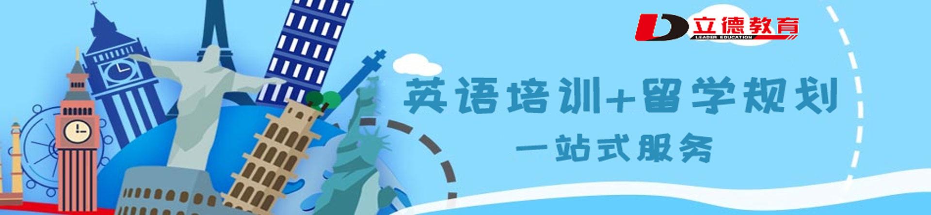 郑州立德教育