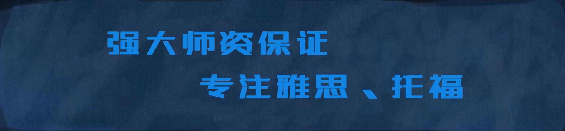 刘海峰雅思托福培训学校