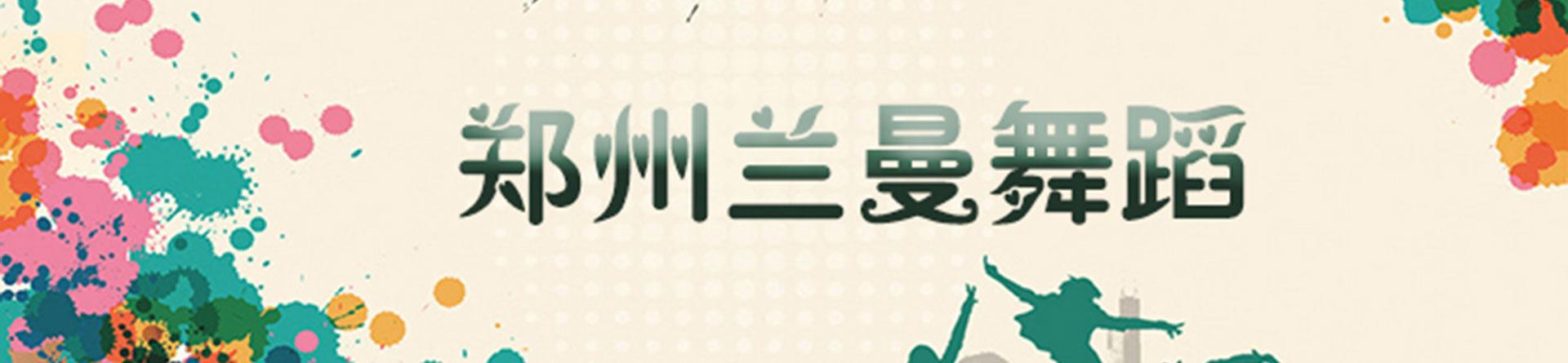 郑州兰曼舞蹈