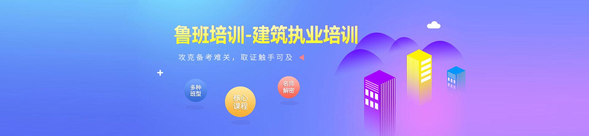郑州鲁班软件