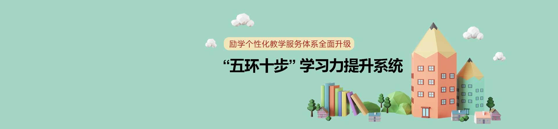 郑州励学教育