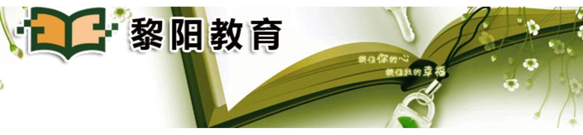 河南黎阳教育