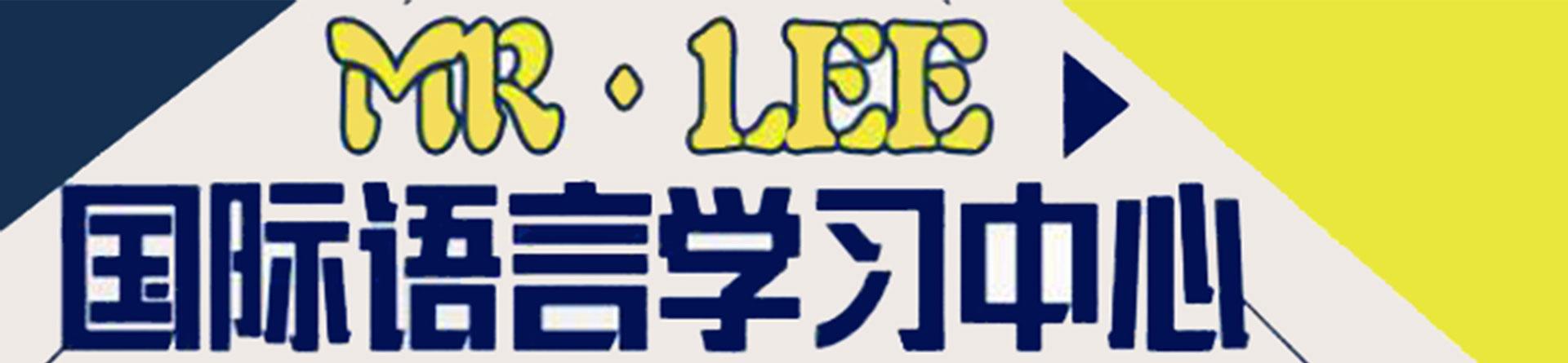 郑州Mr.Lee语言培训