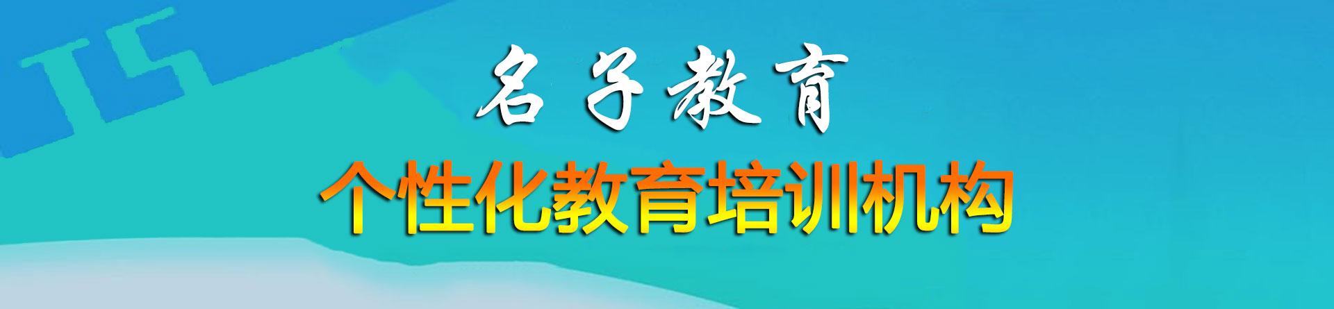 郑州名子教育