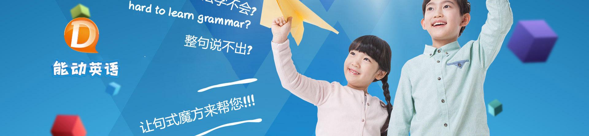 郑州能动英语