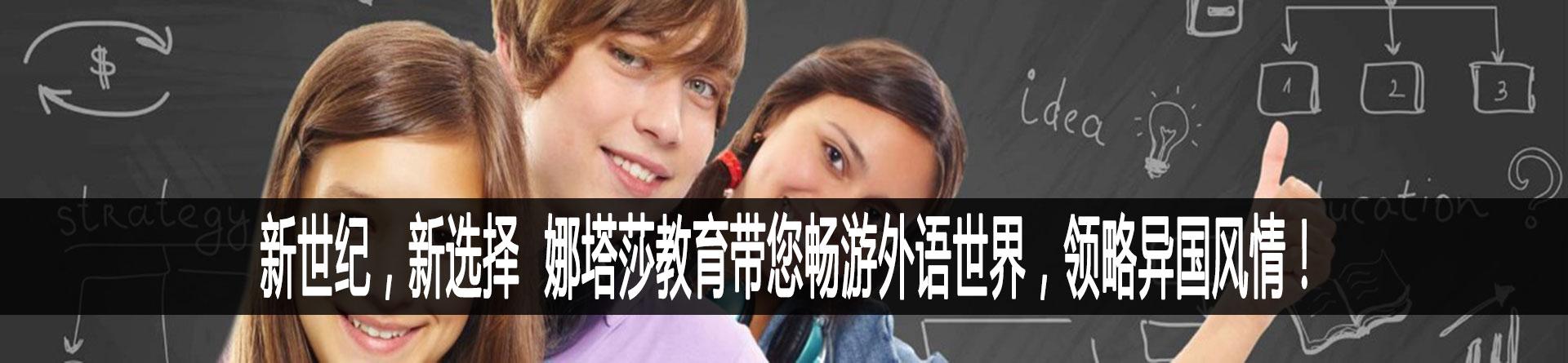 郑州娜塔莎教育