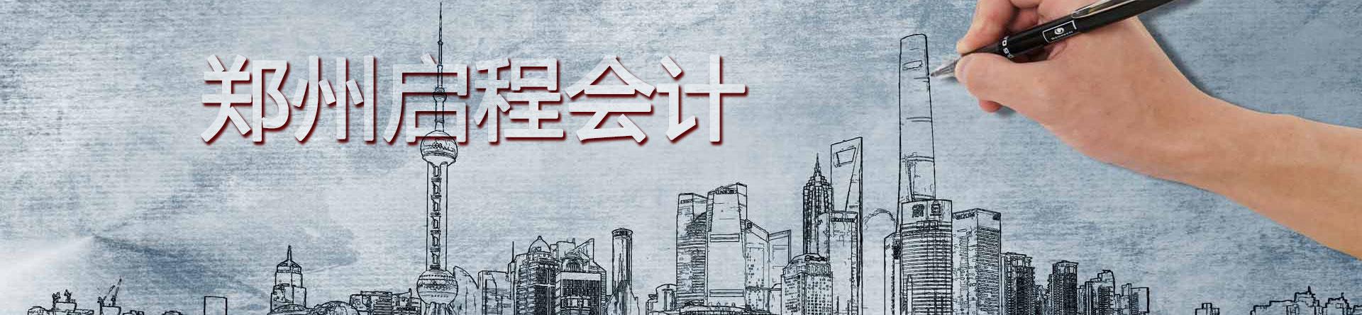 郑州启程会计