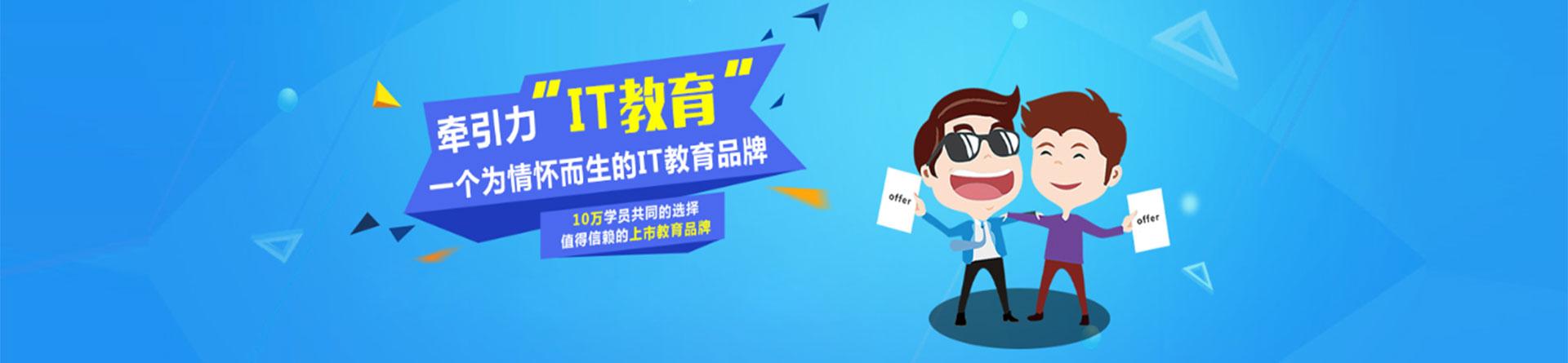 郑州牵引力教育
