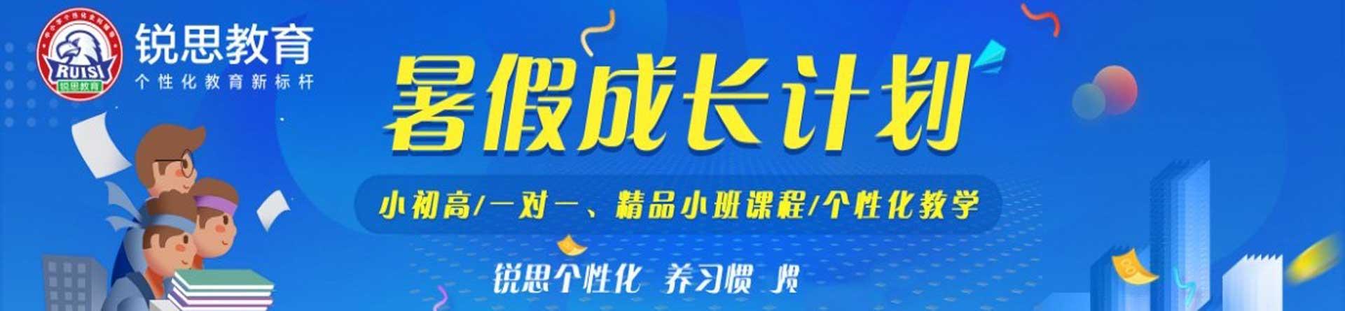 郑州锐思教育