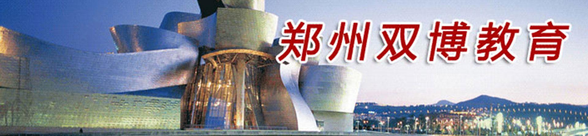 郑州双博教育