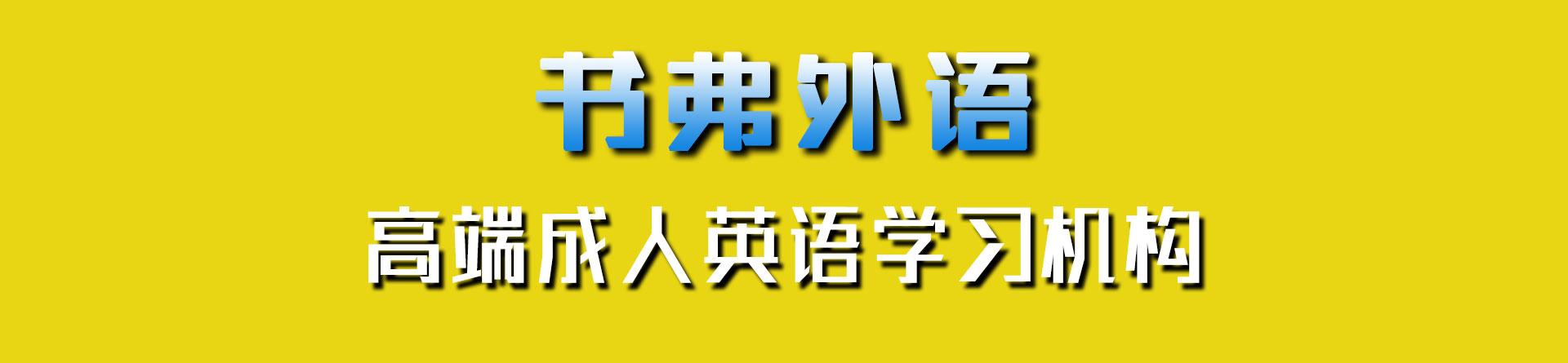 河南书弗外语