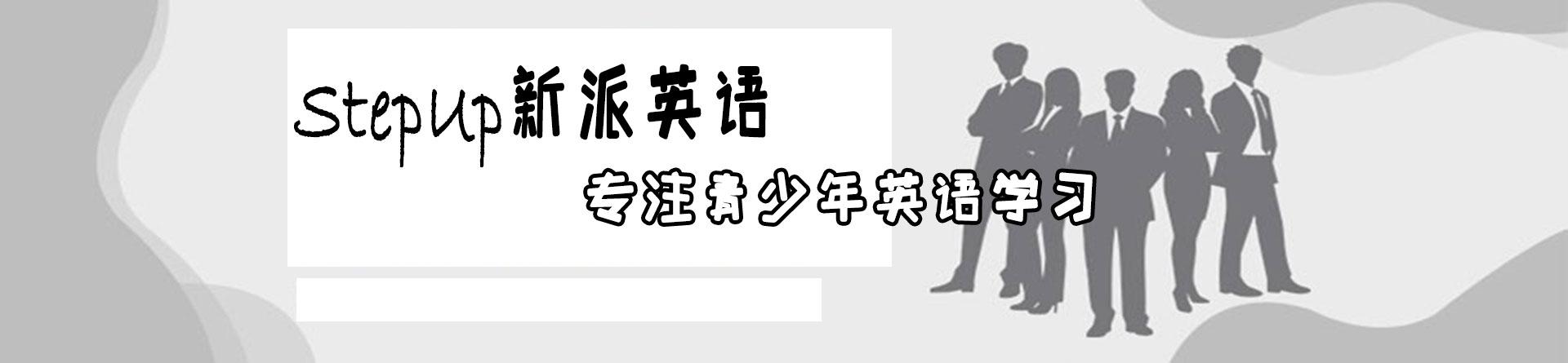 郑州StepUp新派英语