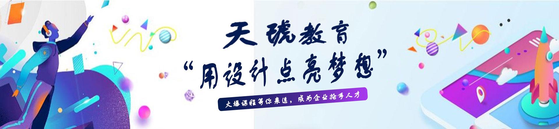 郑州天琥设计