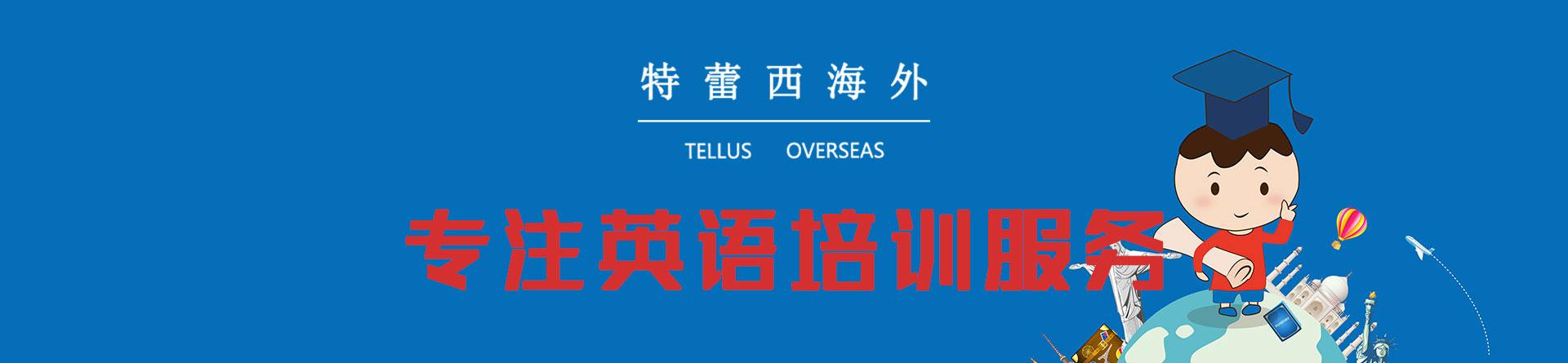 郑州特蕾西海外英语