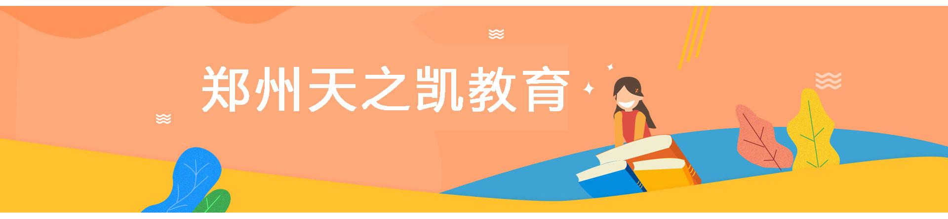 郑州天之凯教育