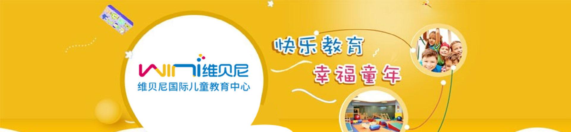 郑州维贝尼儿童教育中心