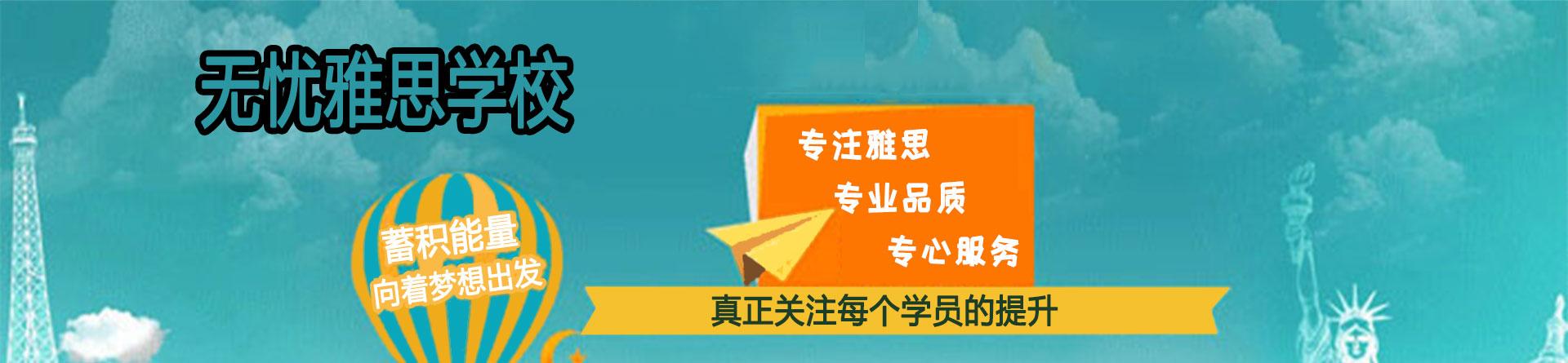 郑州无忧雅思学校