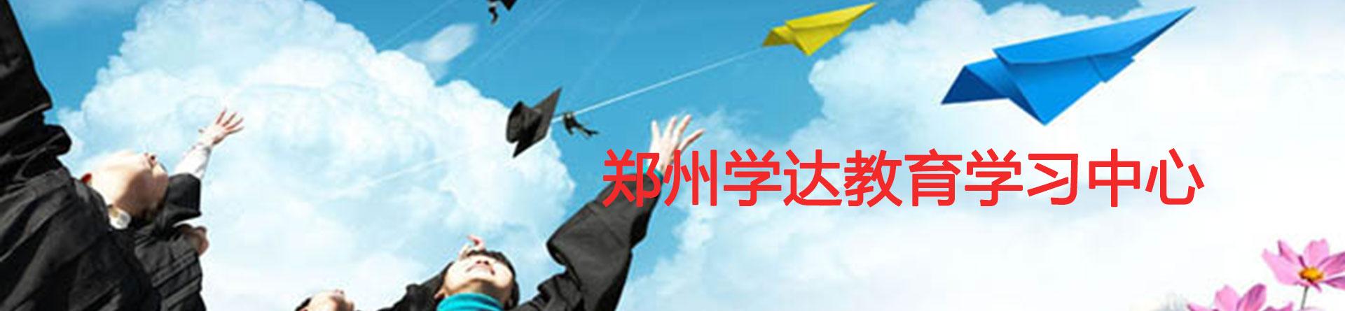 郑州学达教育学习中心