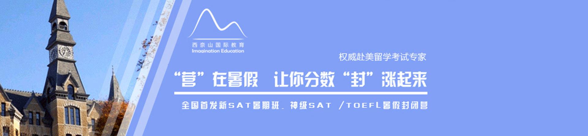 郑州西奈山教育