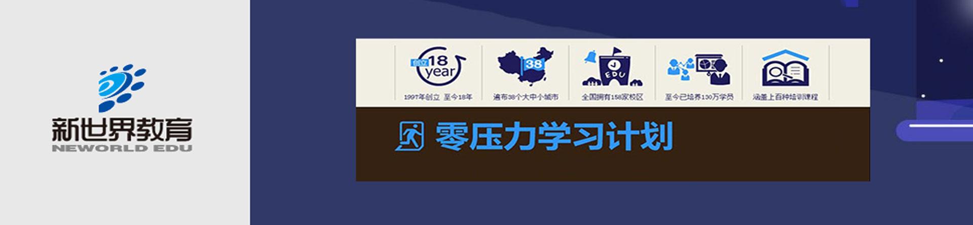 郑州新世界教育