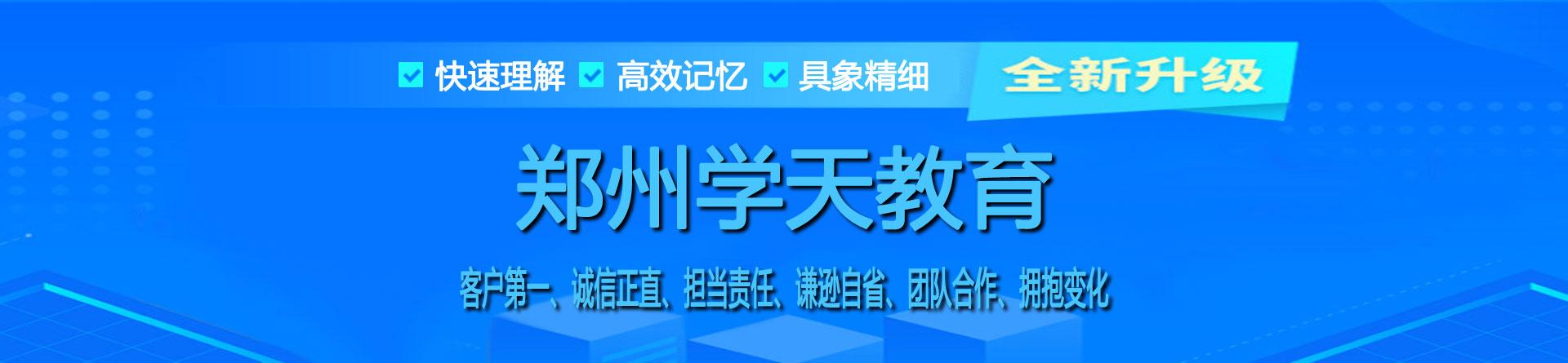 郑州学天教育