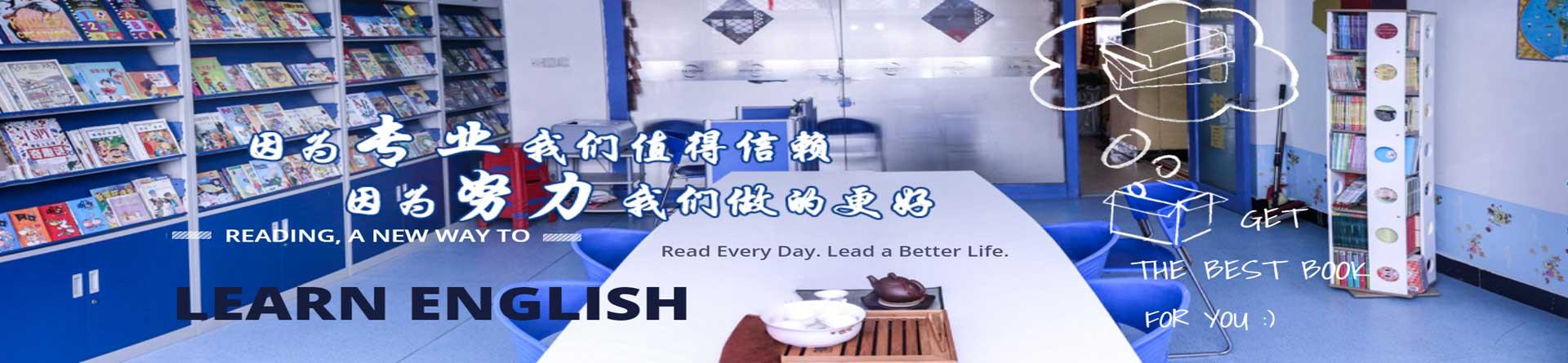 郑州英典外语培训中心