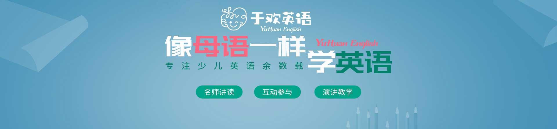 郑州于欢英语