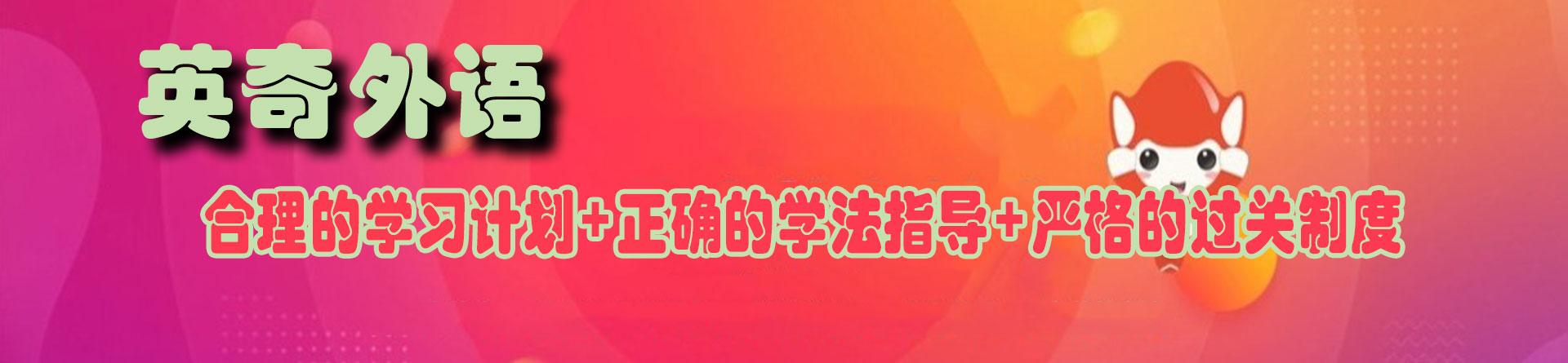 郑州英奇外语