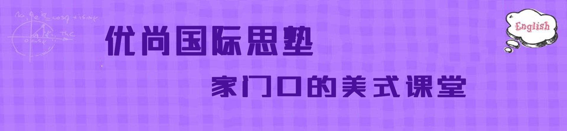 郑州优尚国际思塾
