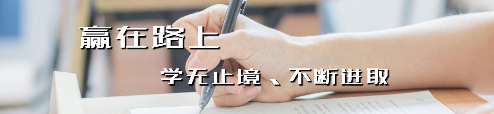郑州赢在路上教育培训