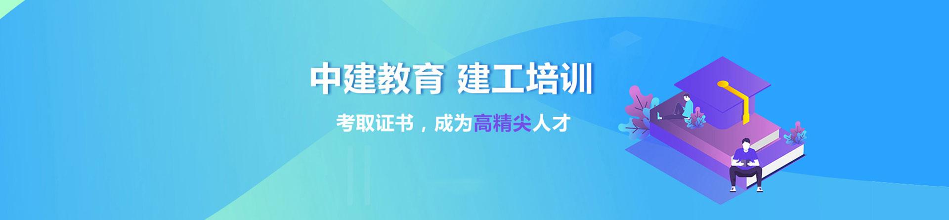 郑州中建教育