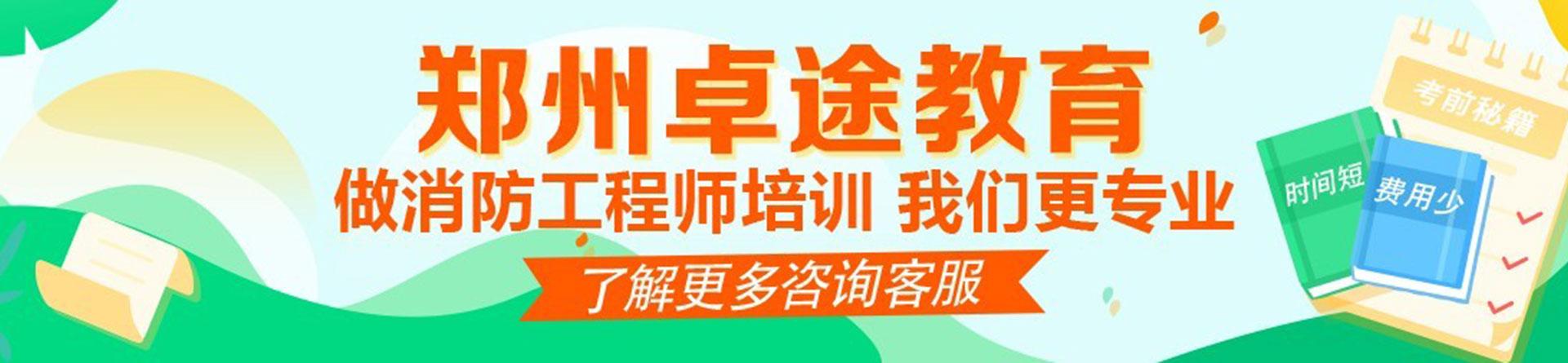 郑州卓途教育